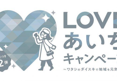 LOVEあいちキャンペーン終了のお知らせ